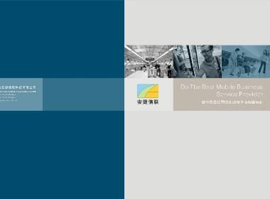 移动电子商务公司画册设计分享