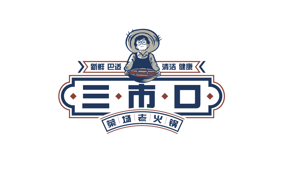 火锅品牌Logo设计-叁市口