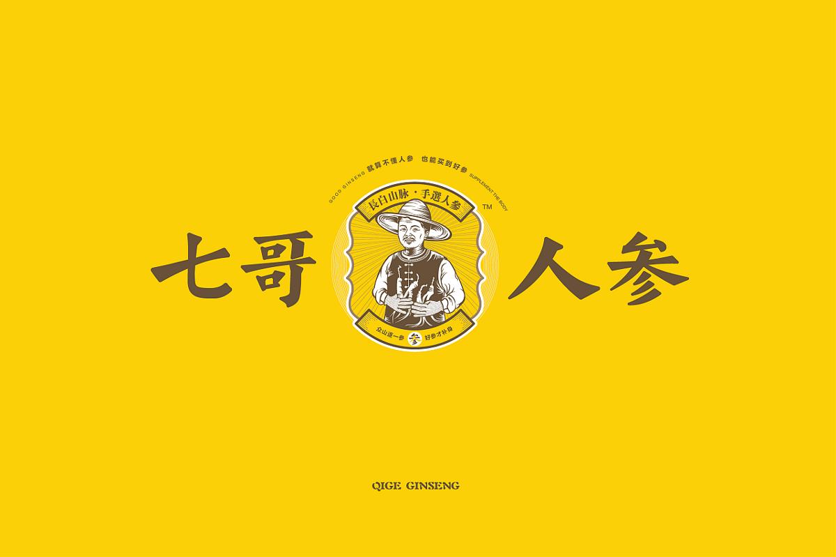 七哥人参-众山逐一参(LOGO//品牌/定位/包装)