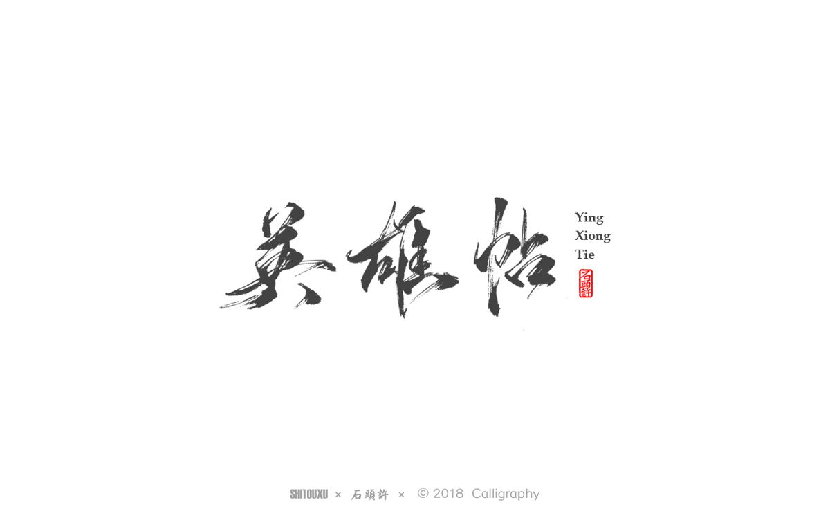 石头许12月 书法商写 字体设计 书法标志 书法字体 书法定制  日本字体