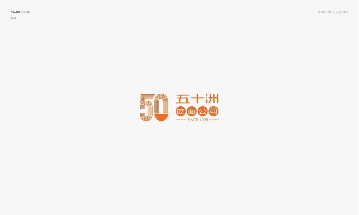 春风化雨2018标志设计作品集