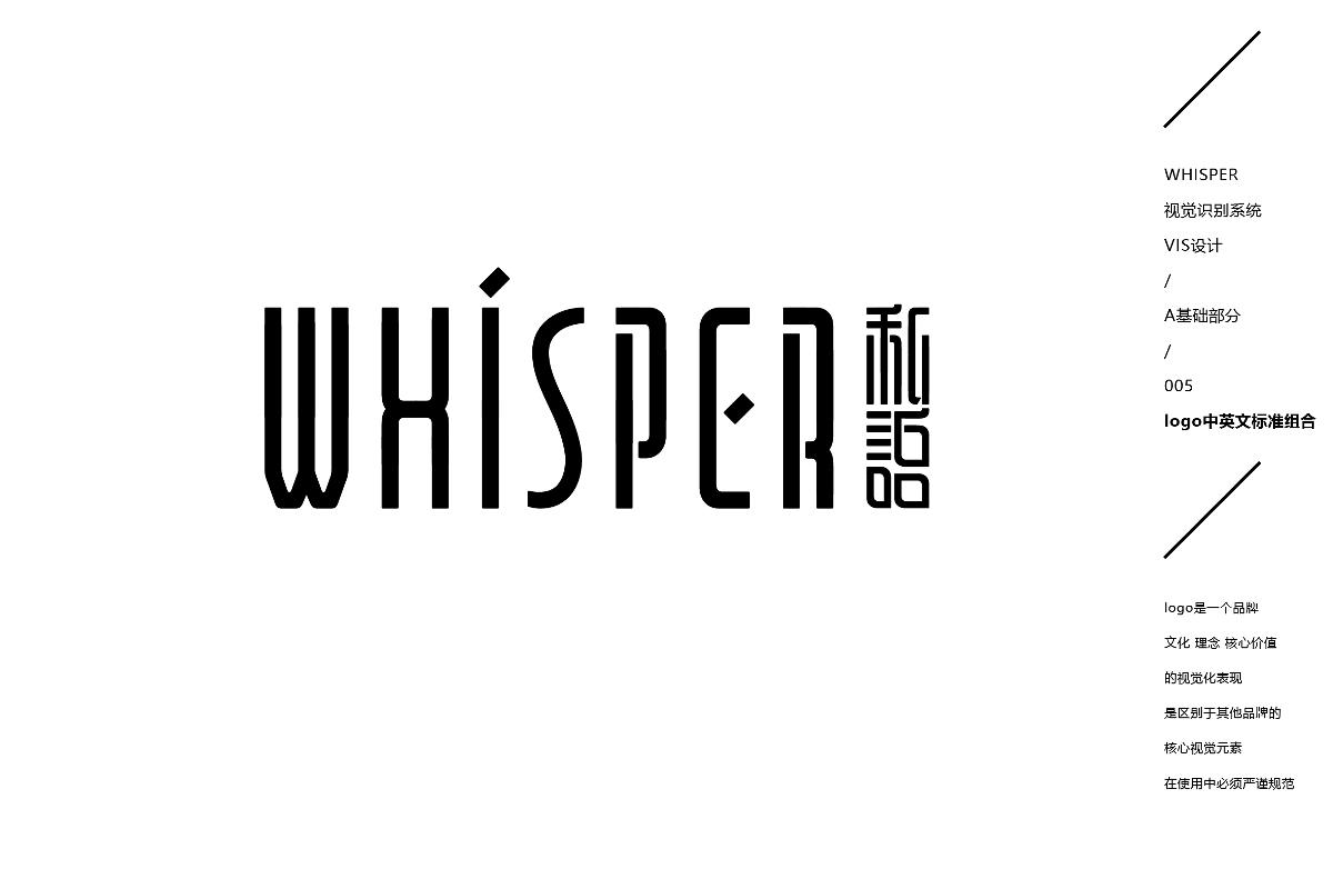 Whisper VI系统设计