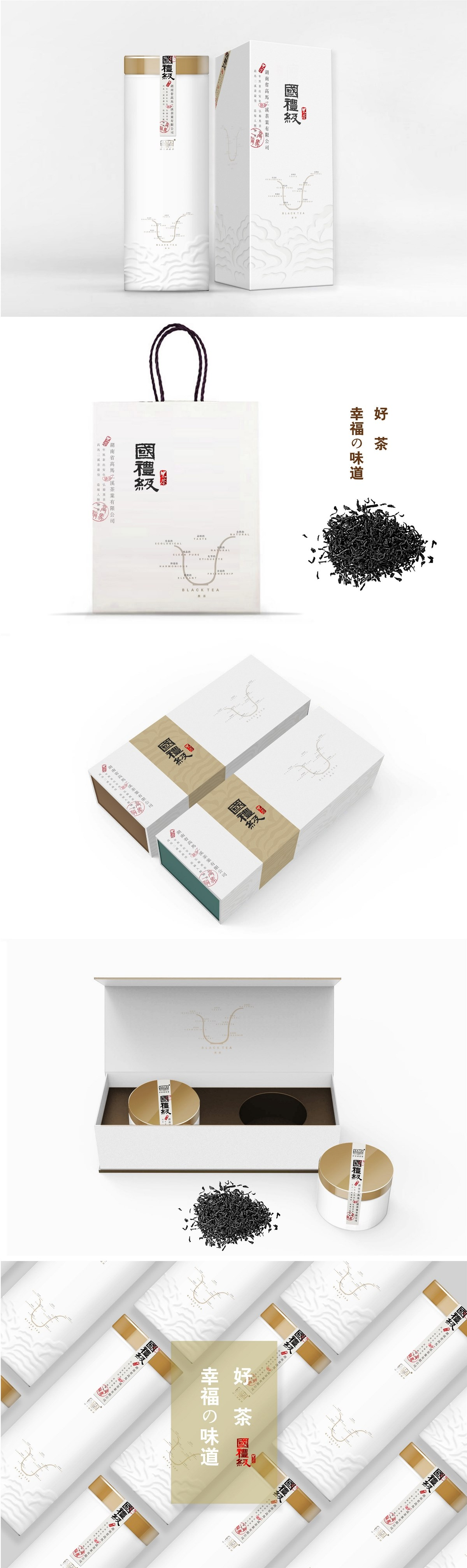 国礼级_茶叶包装_茶叶_茶_特产_包装设计