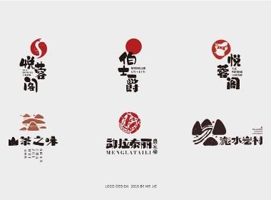 2017-2018 LOGO合集