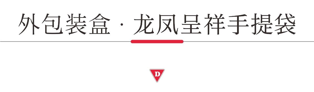 观想堂2019寻年味春节文创礼·丰收年
