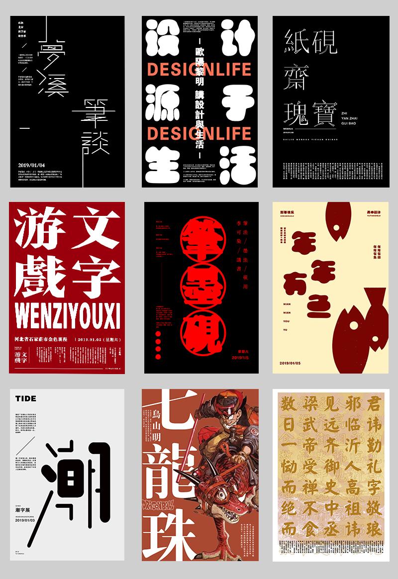 雨田设计(海报周结1)