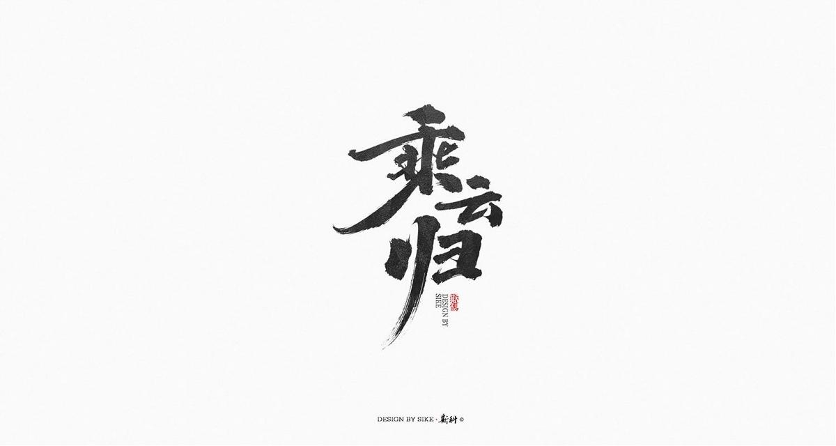 斯科/2018下半年书法字商业稿部份精选