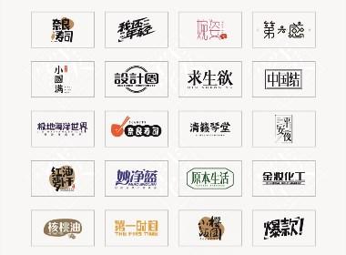 商业字体设计