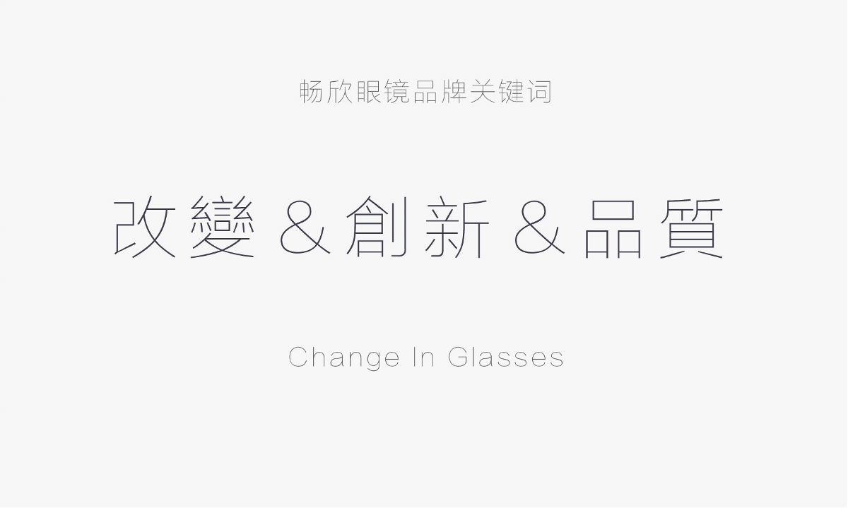 畅欣眼镜品牌升级