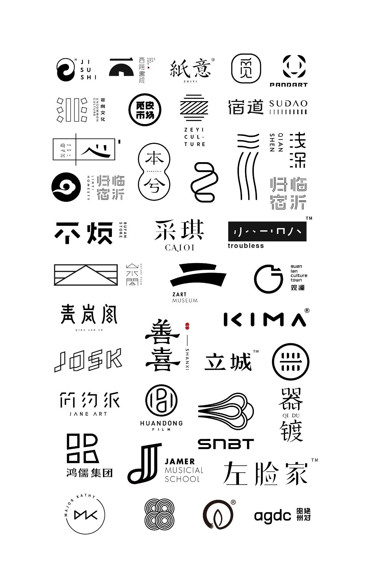 2018 标志 | 字体