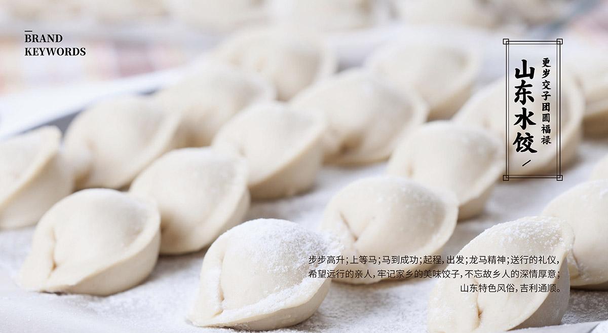 上马水饺品牌全案设计