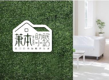 蕭本助眠小站品牌識別設計