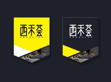家居定制设计品牌logo设计- 「青柚设计原创作品精选」