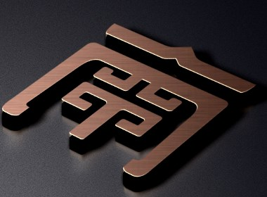大齐标志设计 新作品 南村家具 标志设计 石家庄标志设计