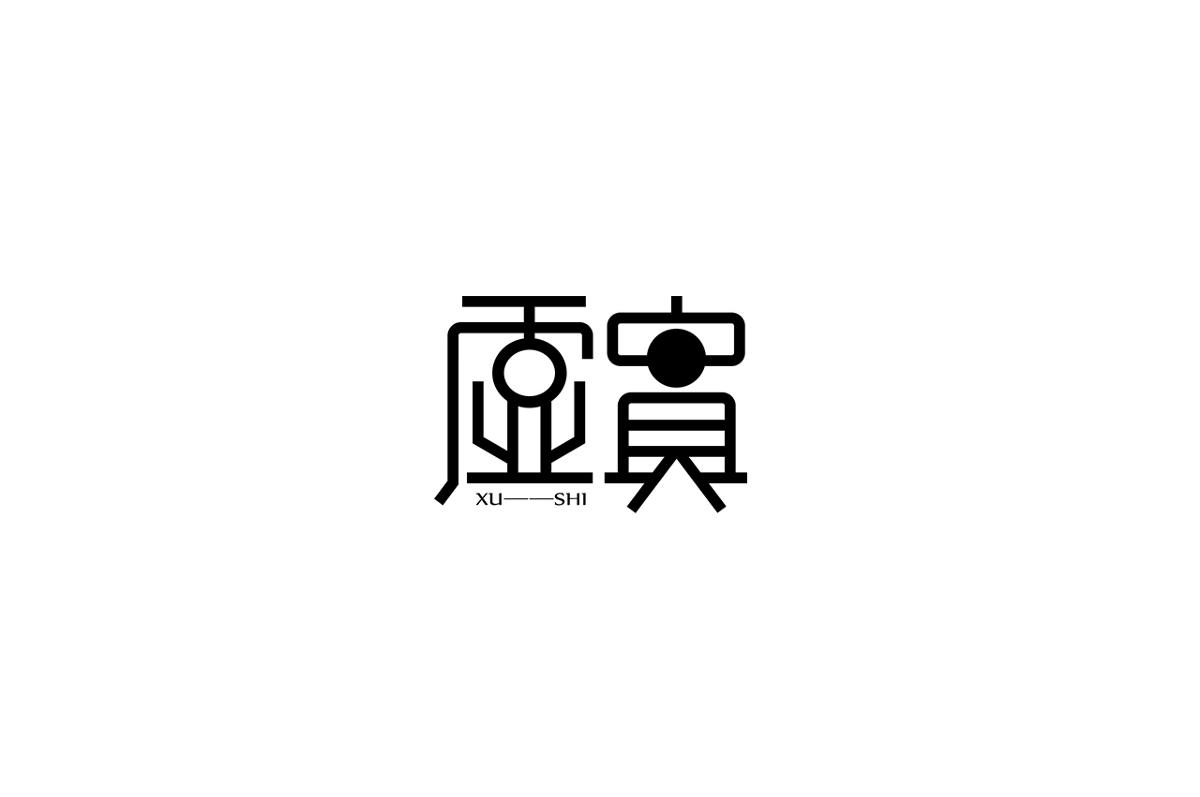 2018年字体+logo作品集
