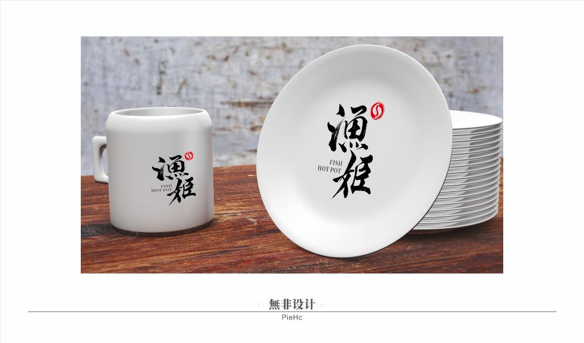 中式LOGO