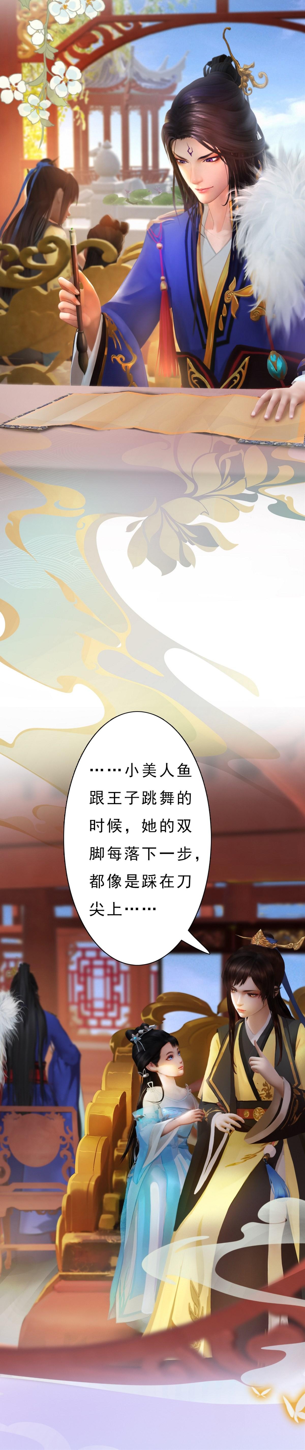 《妖颜令》第8话:刺杀!