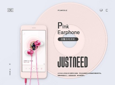【耳机】电商PC首页宝贝详情页面设计 手机移动 配件