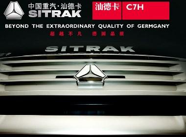 中国重汽品牌形象设计