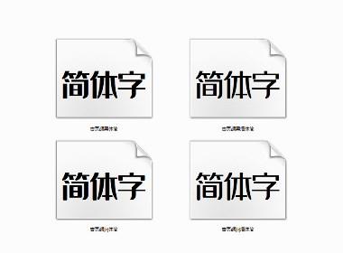 吉页字库四款新字体