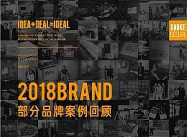 2018年部分作品回顾【221品牌空间设计(西安)原创】