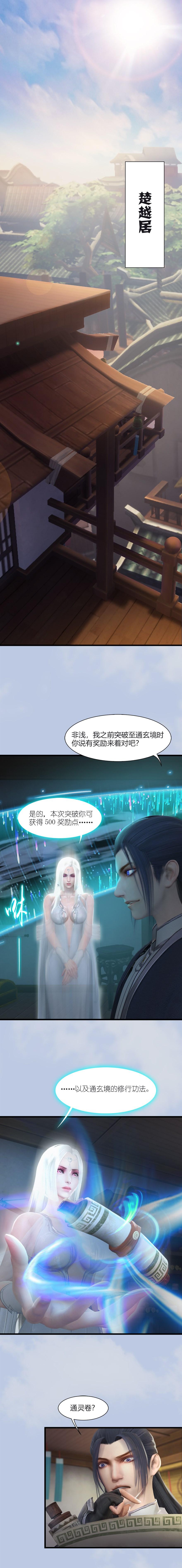 《堕玄师》第33话:灭门为逃命火速搬家,巅峰级玄师已上线