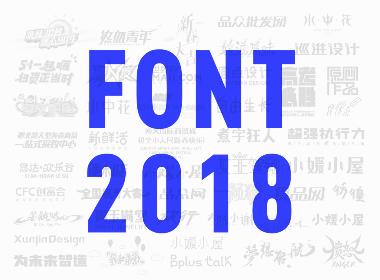 2018FONT作品集合