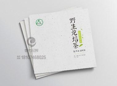 一希品牌设计-野生龙培茶画册宣传册设计