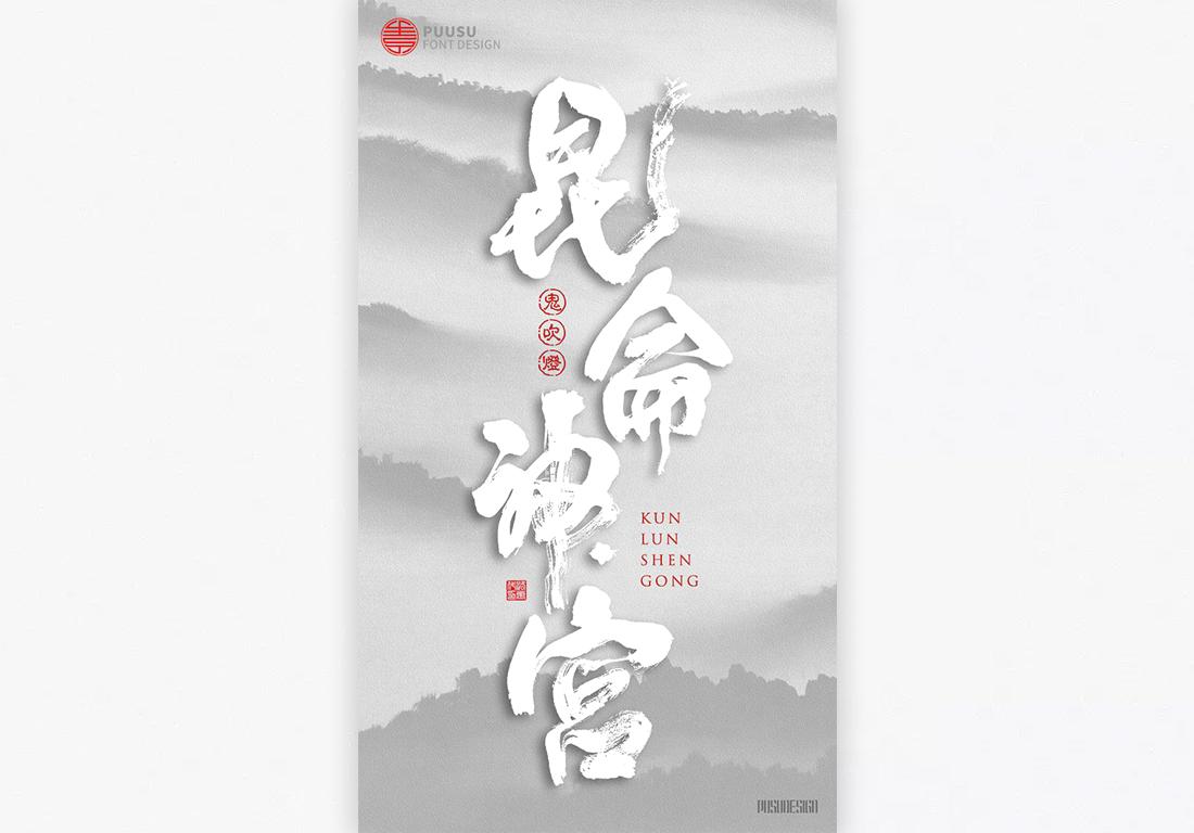 鬼吹灯電影系列字體合輯