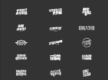 吕逸少 | 专题字设计