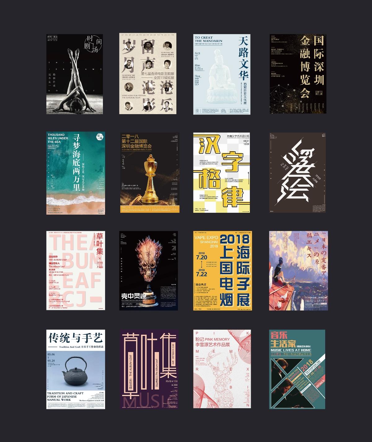 凌旬---海报2018精选