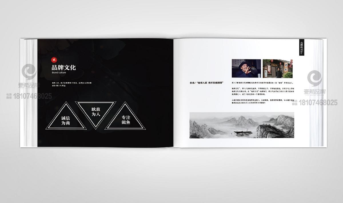 一希品牌设计-山城外老坛酸菜鱼品牌画册宣传册设计