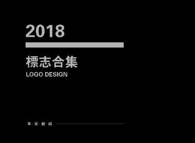 LOGO总结 I 2018