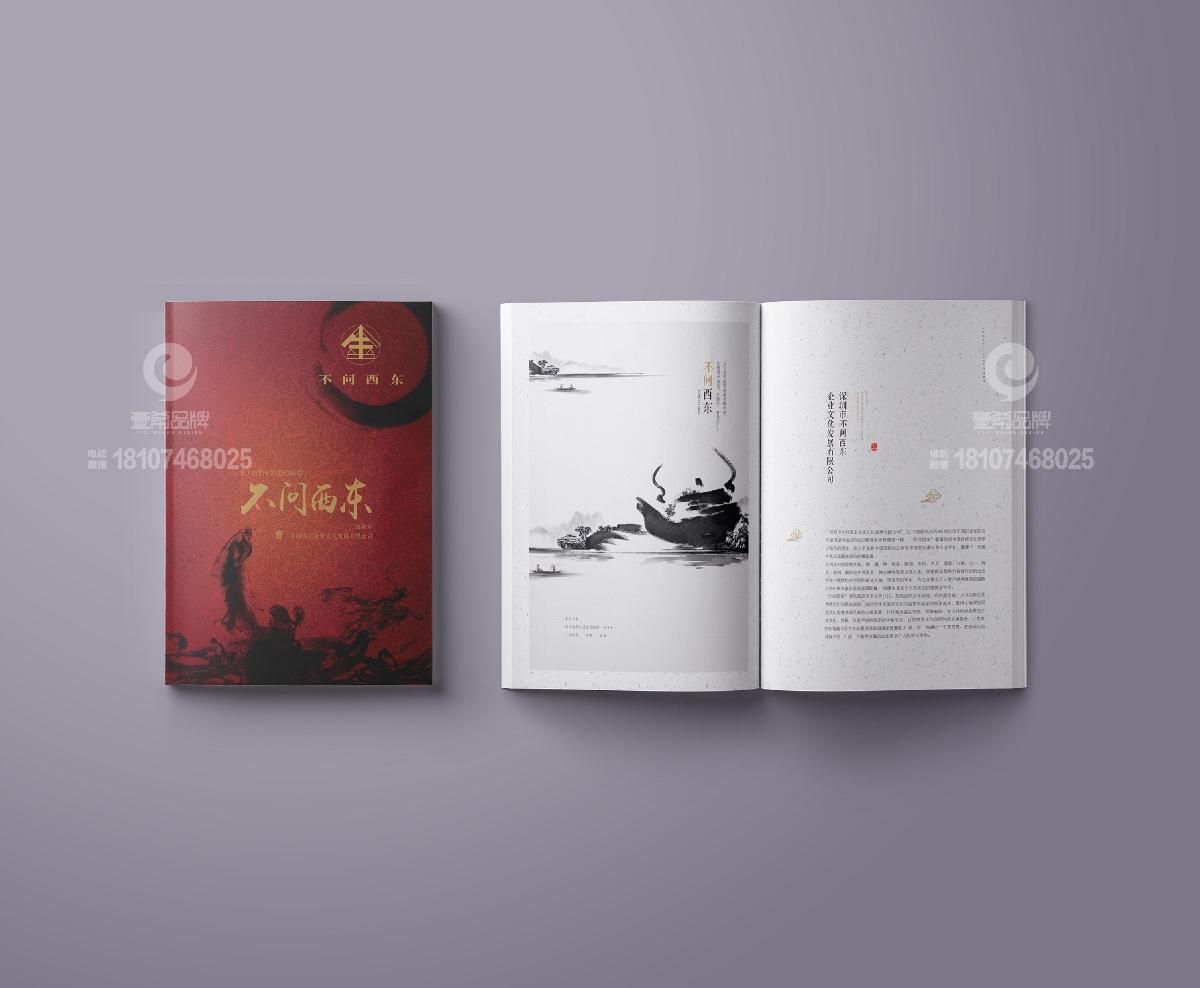 一希品牌设计-不问西东画册宣传册设计