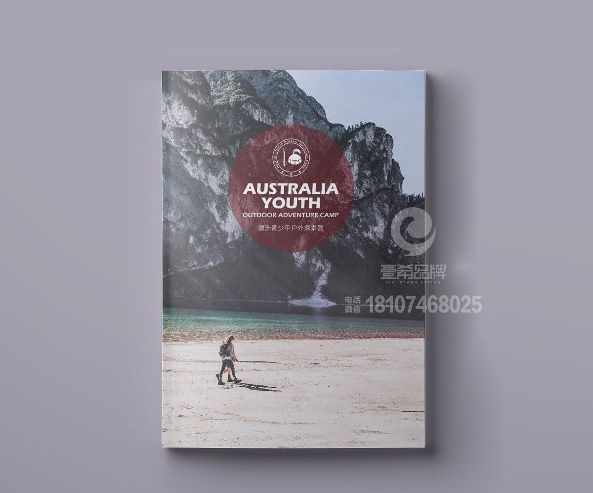 一希品牌设计---澳洲青少年户外探索营画册宣传册设计