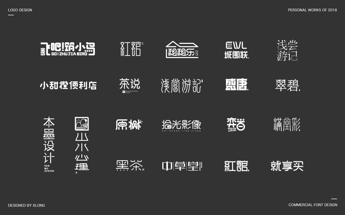 2018 标志/商业字体