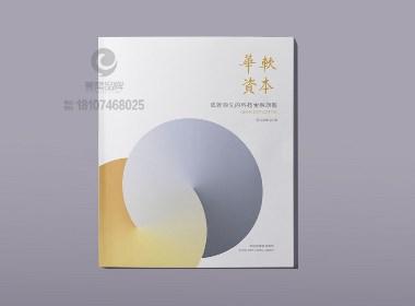 一希品牌设计-华软资本投资集团传册画册设计