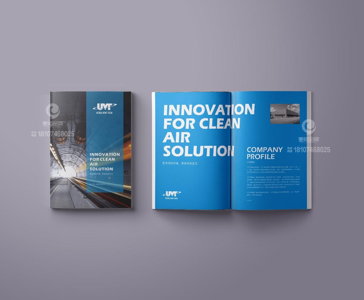 一希品牌设计-万泰环境科技有限公司宣传册画册设计