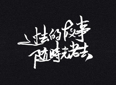 手写----【励志语】合集