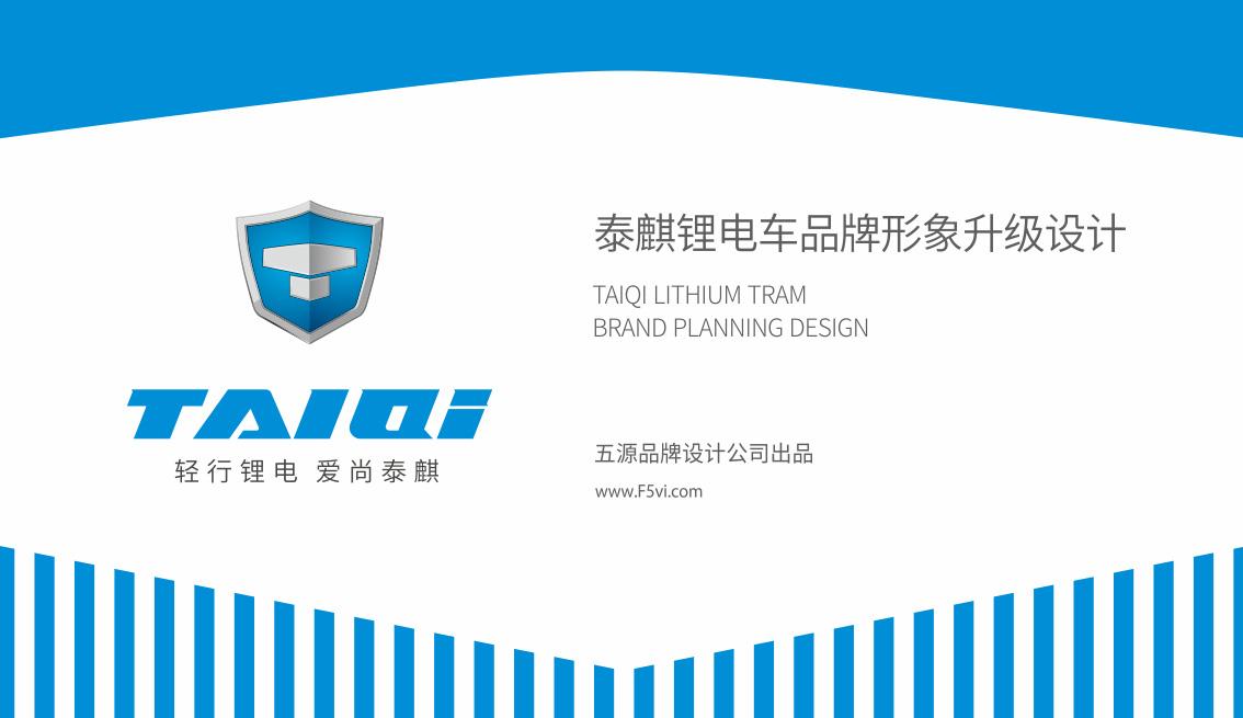 电动自行车品牌LOGO+VI设计升级 | 五源品牌设计