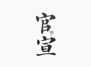 斯科/2018年十大网络热词字体呈现