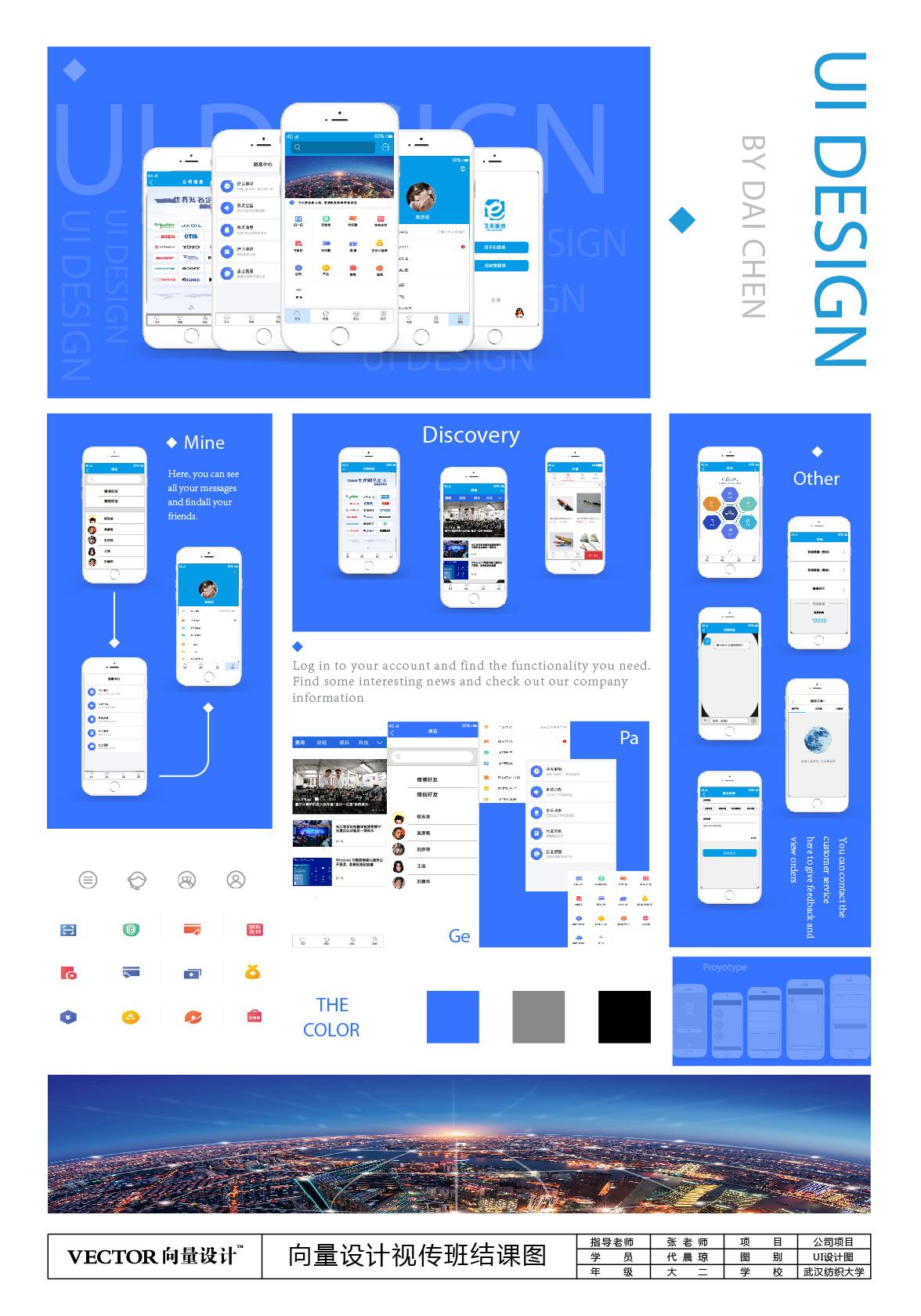 向量设计/视传UI学员界面设计作品
