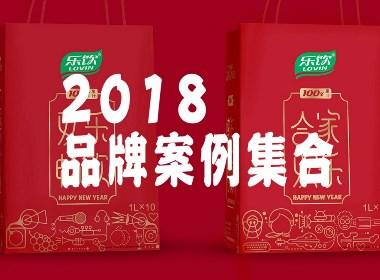 2018年度品牌设计案例