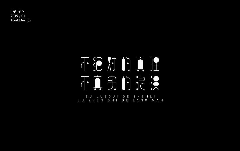 字体设计2019第一弹
