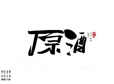 阿庆字体设计2019.01