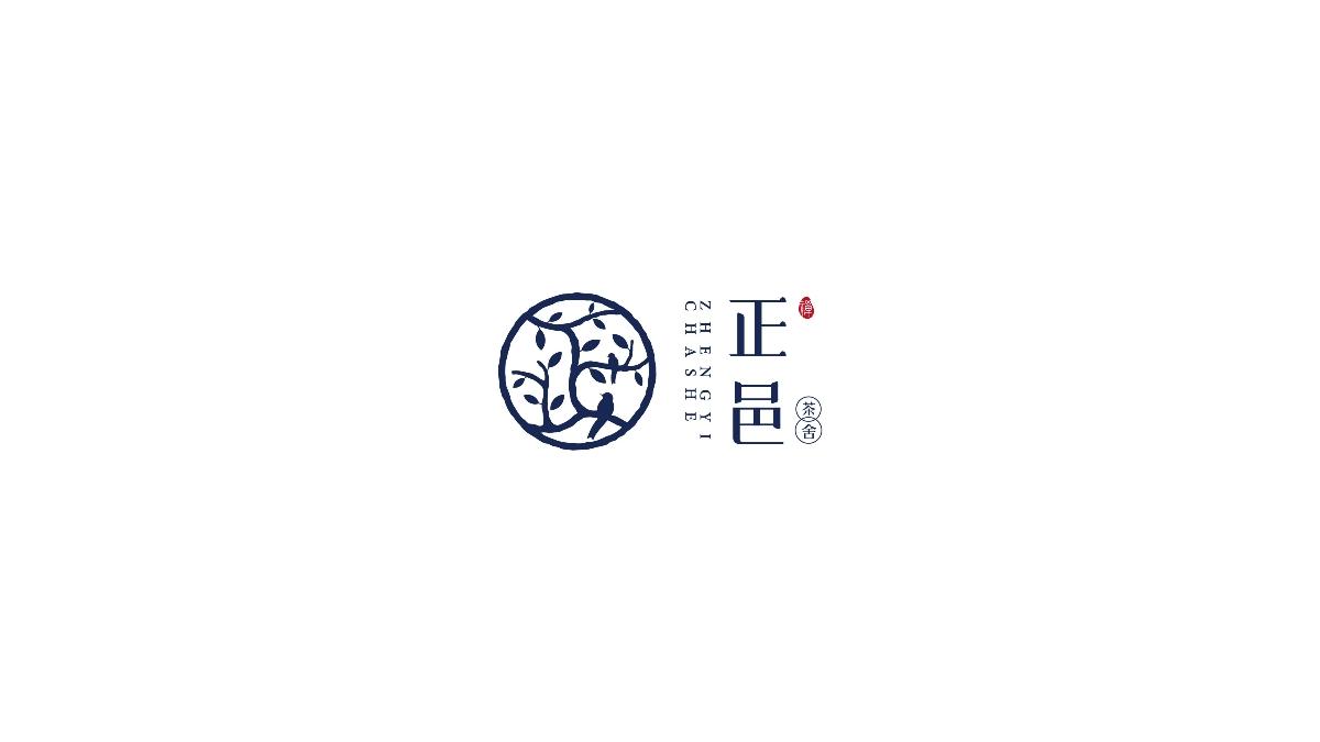 正邑茶舍 品牌形象