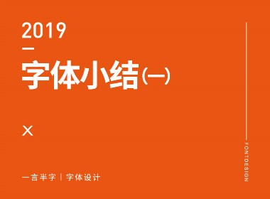 2019 | 字体小结(一)