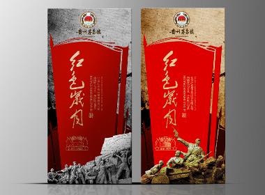 白酒包装(红色岁月)