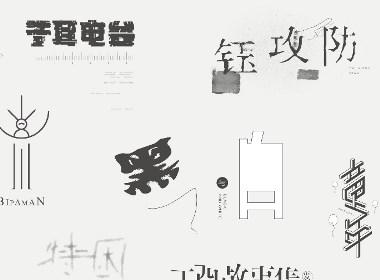 字体实验(一)