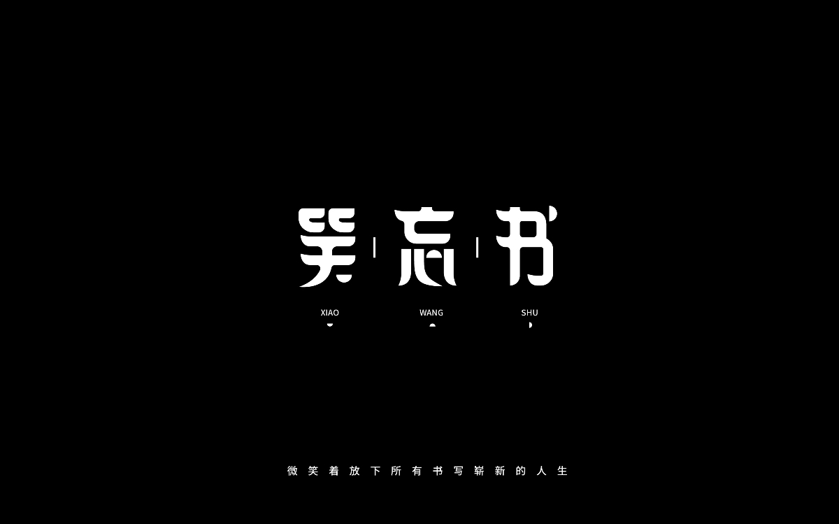 2019 | 字体设计第一弹